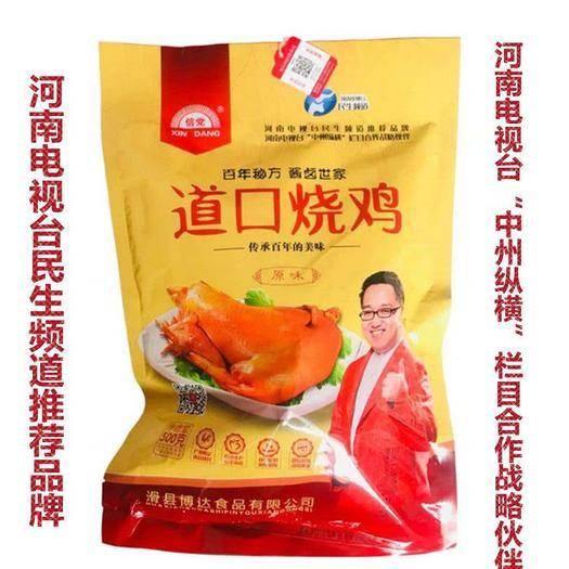 海南省海口市龍華區 廠家直銷 河南特產 滑縣道口燒雞500g/包