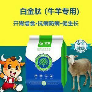 上海市閔行區牛羊飼料 牛羊專用白金肽拉骨架,提高采食量,促生長
