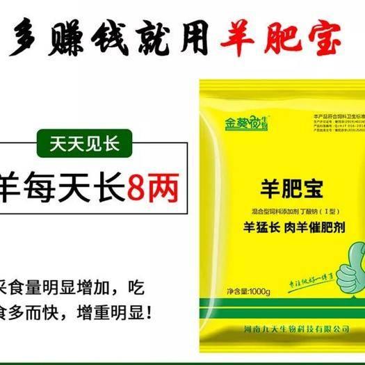 河南省開封市通許縣牛羊飼料 羊飼料 催肥增重 降低料肉比 提高飼料利用率