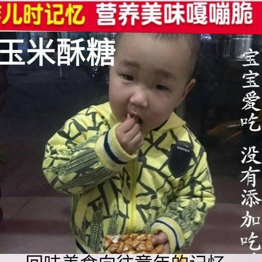 河北省唐山市遷安市 玉米酥糖兒時零食五谷雜糧酥玉米酥二斤包郵