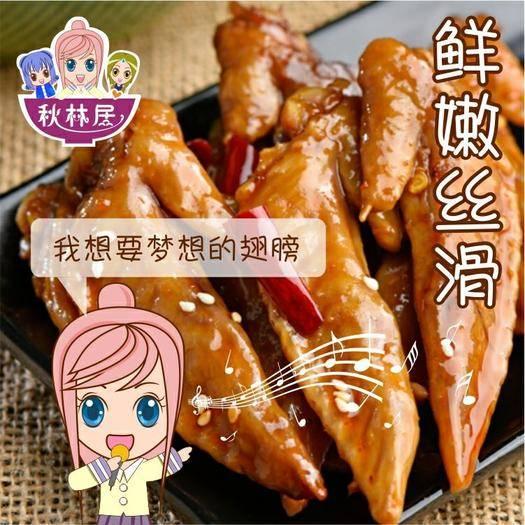 四川省成都市溫江區冷吃兔肉 秋林居冷吃雞尖自貢美味四川特產五香雞翅尖