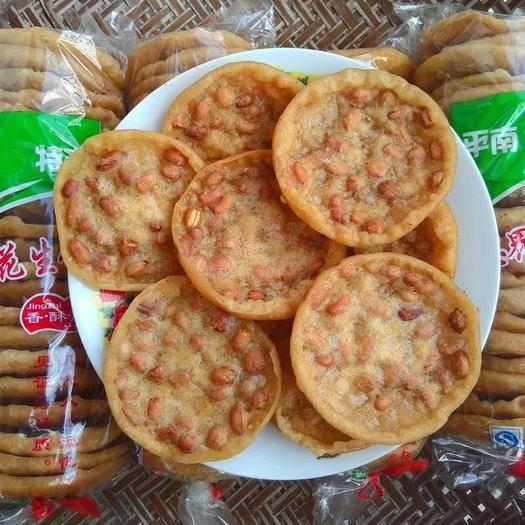 廣西壯族自治區貴港市平南縣 花生餅豆兒餅廣西特產小吃40個餅干油炸鍋懷舊零