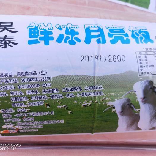 吉林省松原市長嶺縣 精選帶皮羔羊肉