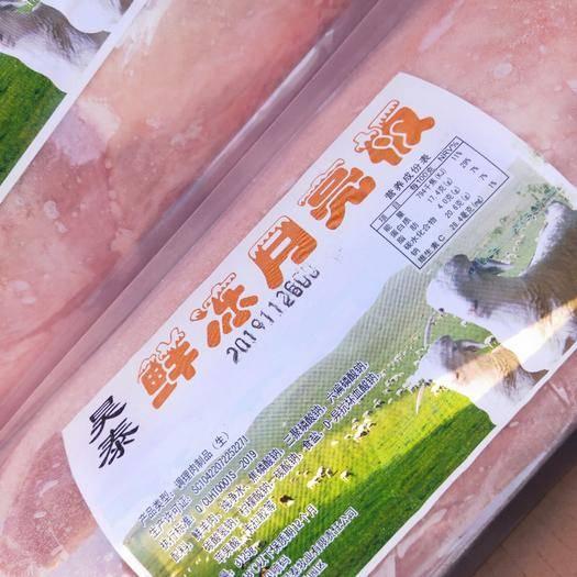 吉林省松原市長嶺縣 精選羔羊肉,羊肉卷