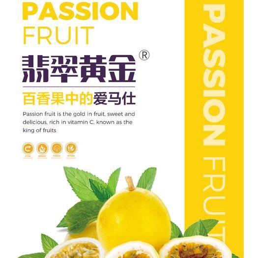 海南省海口市瓊山區 海南黃金百香果,純甜