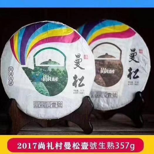 云南省西雙版納傣族自治州景洪市 普洱茶保證質量 高品質