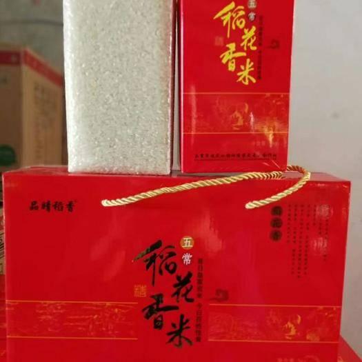 黑龍江省哈爾濱市五常市 五常稻花香大米,自產自銷,有買的聯系我呦