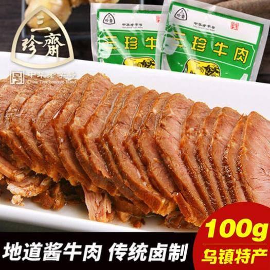 海南省海口市美蘭區 三珍齋五香醬牛肉100g袋真空包裝即食熟食鹵牛肉零食特產鹵味