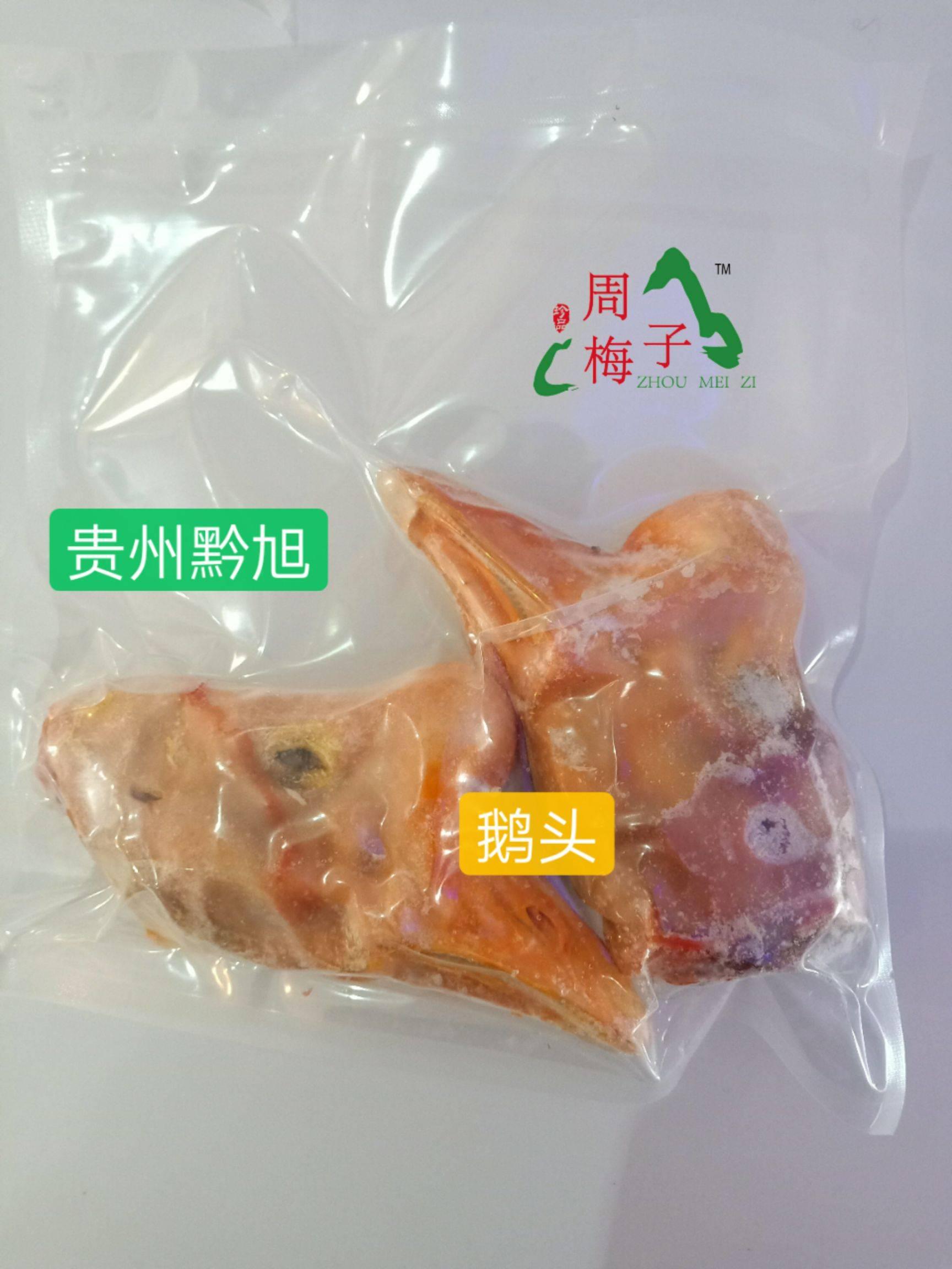 [鹅头批发] 发酵牧草生态鹅头2只装价格30元/包