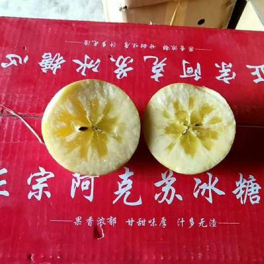 新疆維吾爾自治區阿克蘇地區阿克蘇市 正宗新疆阿克蘇冰糖心蘋果
