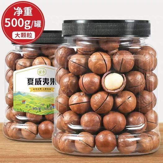 浙江省杭州市上城區 夏威夷果大顆粒500g堅果罐裝奶油味孕婦零食干果散裝年貨整