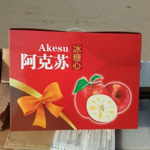新疆维吾尔自治区阿克苏地区阿克苏市冰糖心苹果 特选精品特级冰糖心,不只是难得,主要是好吃,是送礼最好的选择