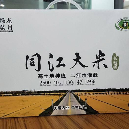 黑龙江省佳木斯市同江市 扬花柒月同江大米5kg礼品装