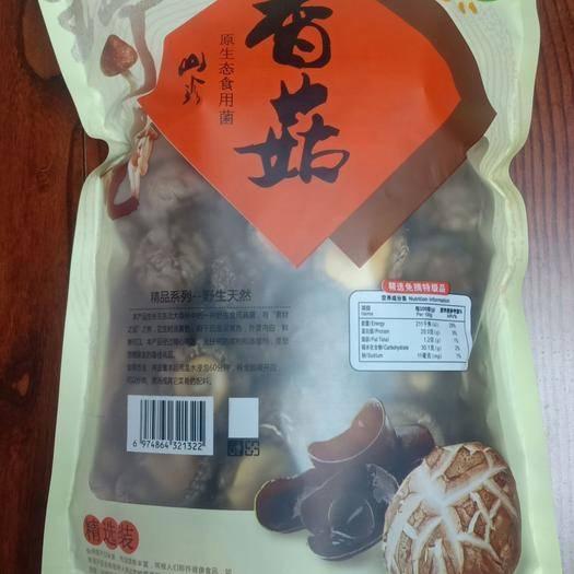 福建省龙岩市漳平市 一级香菇