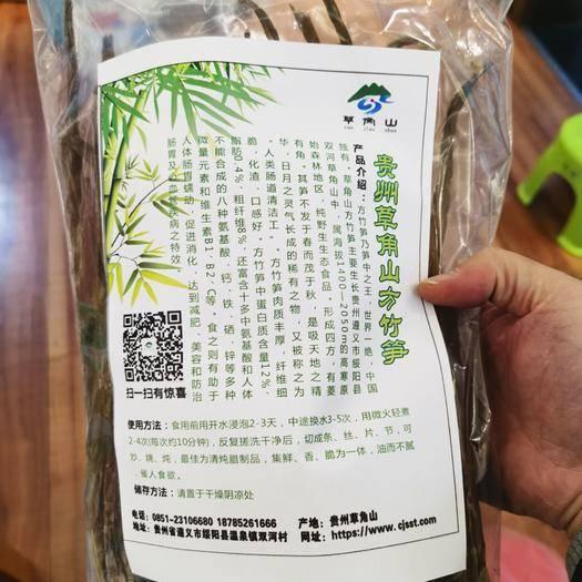 贵州省遵义市绥阳县小笋干 要健康,肠胃好,方竹笋是宝