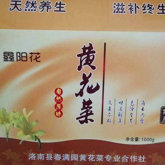 陕西省商洛市洛南县黄花菜干 优质黄花菜,无任何添加剂,