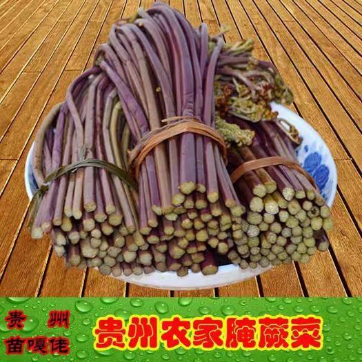 贵州省黔东南苗族侗族自治州凯里市 贵州野生腌蕨菜