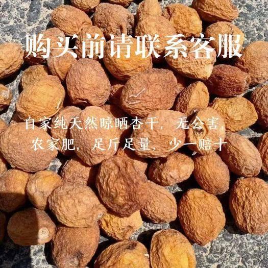 新疆維吾爾自治區和田地區皮山縣 新疆杏干很好吃