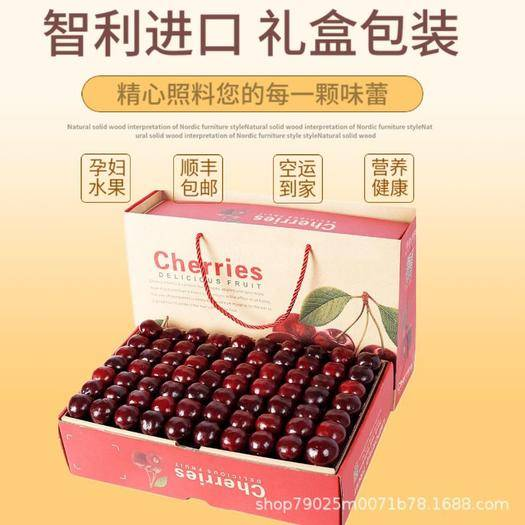 广东省广州市白云区 智利车厘子双J1-10斤批发礼盒装订制大樱桃新鲜水果