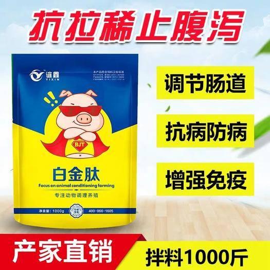 河北省石家庄市元氏县催肥药 猪催肥,日长三斤,催肥增重长得快