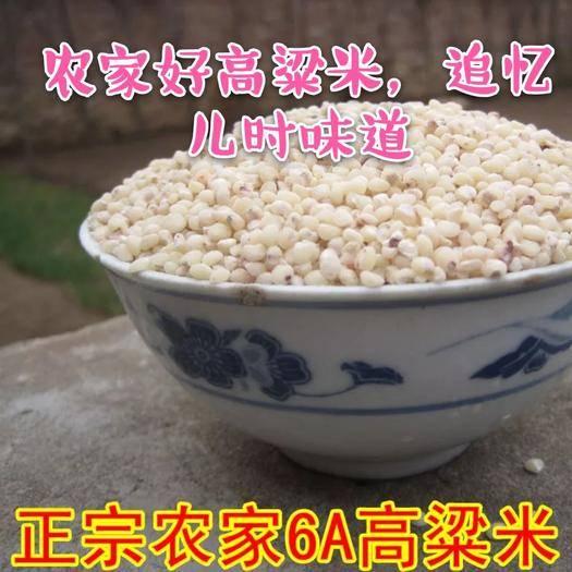辽宁省锦州市黑山县 高粱米 东北纯6a新米 粗粮营养健康 减肥首选 一件代发