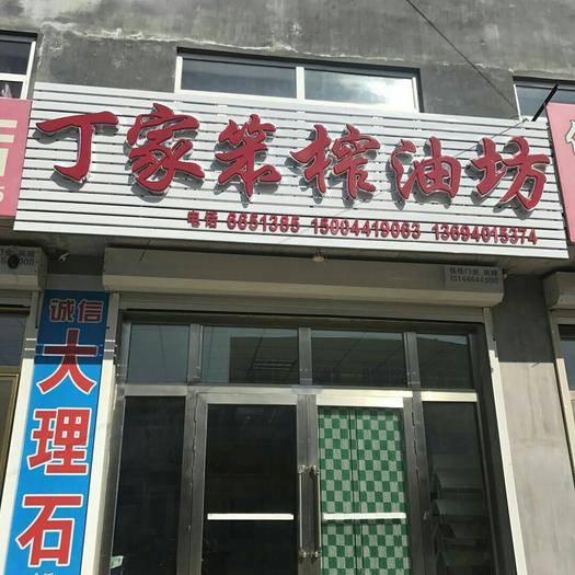 吉林省四平市公主岭市 非转基因笨榨大豆油