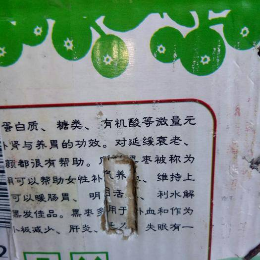 河北省石家庄市桥西区 物流包邮美味无核黑枣