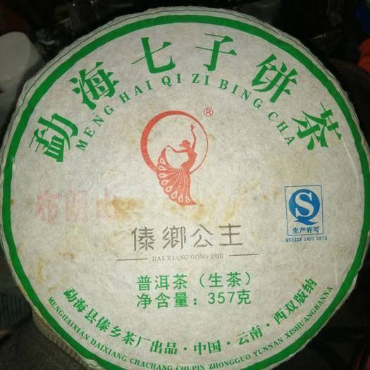 云南省西双版纳傣族自治州勐海县 云南勐海普洱茶饼2013年陈饼