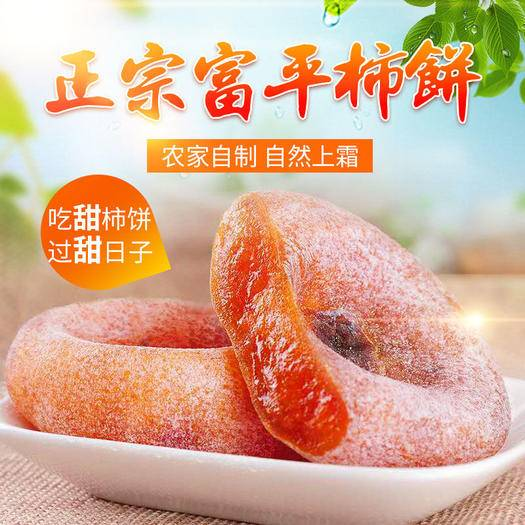 陕西省渭南市富平县 5斤、小袋礼盒装、富平特级柿饼、