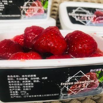 速凍草莓 東港99冰凍草莓24小時內發貨