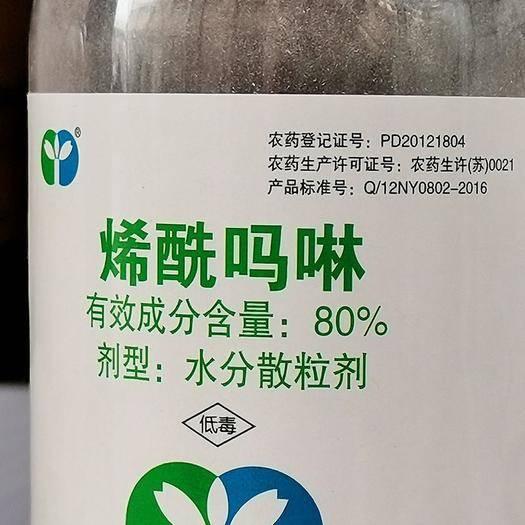 河南省郑州市惠济区 烯酰吗啉80%水分散粒剂 100克