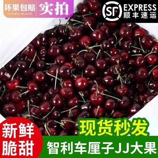 广东省广州市海珠区 现智利车厘子进口 新鲜大果智利樱桃新鲜水果孕妇水果顺丰空运