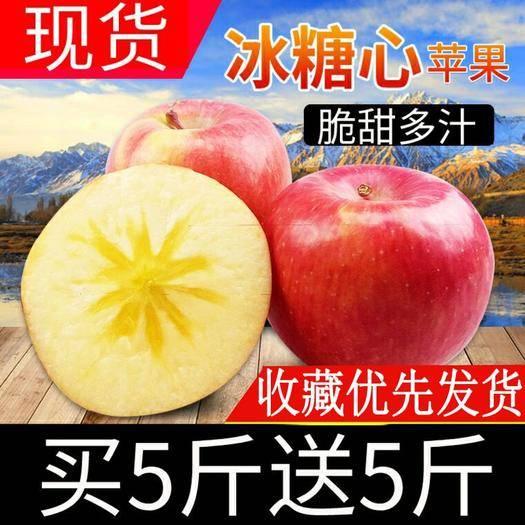 山西省太原市古交市 红富士|圣诞节苹果|礼物|冰糖心脆甜包邮
