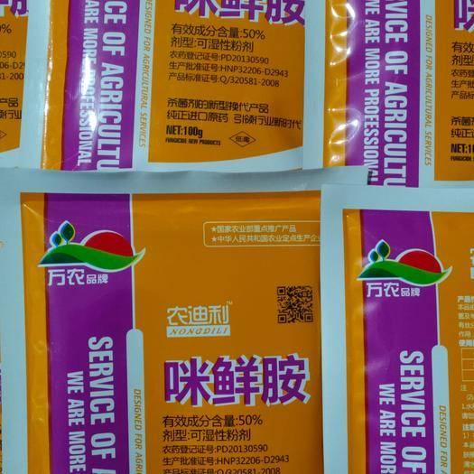 四川省广元市苍溪县 100克每袋 50%咪鲜胺杀菌剂正品包邮