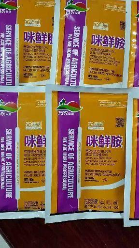 四川省广元市苍溪县 50% 100克 咪鲜胺杀菌剂