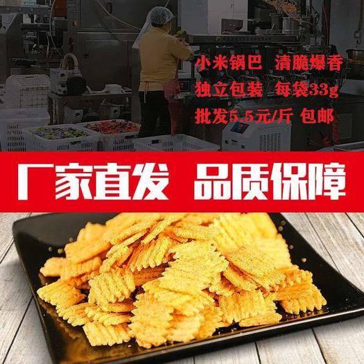 重庆市沙坪坝区 【重庆特产小米锅巴】办公休闲网红食品物超所值