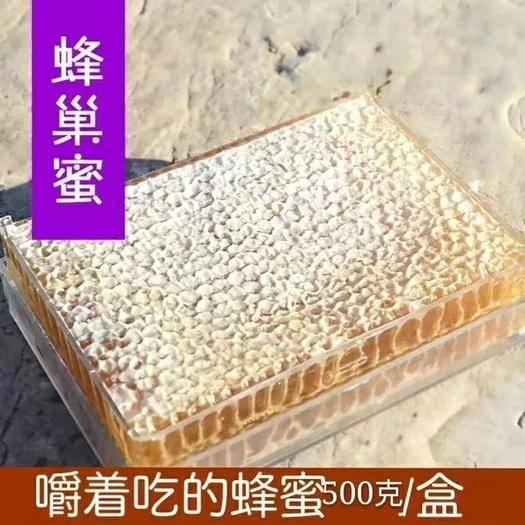 山西省运城市闻喜县蜂巢蜜 百花巢蜜处理一批,价格实在,需要找我。