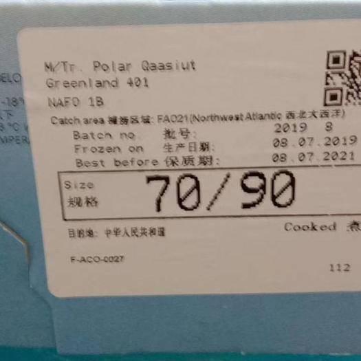 山东省青岛市崂山区 北极虾,鲜虾??