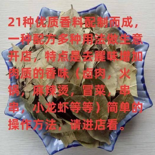 四川省成都市新都区香料茴香 香叶:还有配方料:火锅,冒菜,串串,卤菜,要欢迎订购量大从优