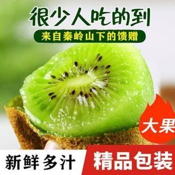 【正常发货】陕西正宗绿心猕猴桃新鲜奇异水果5斤/10斤包邮