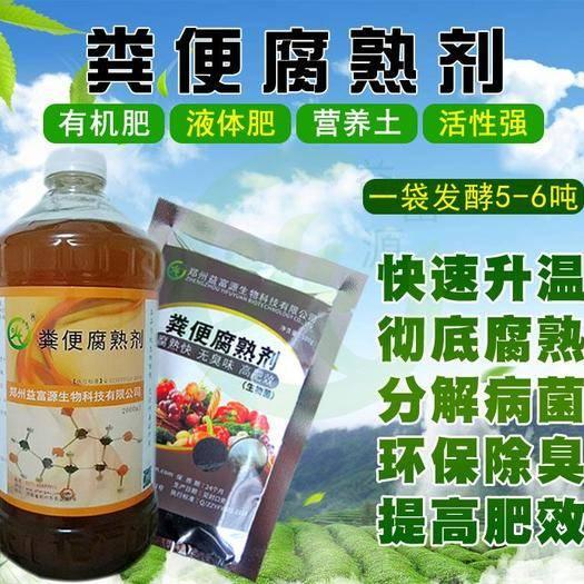 河南省郑州市金水区粪便发酵剂 益富源粪便腐熟剂 腐熟各种粪便做有机肥、水溶肥 使用方便