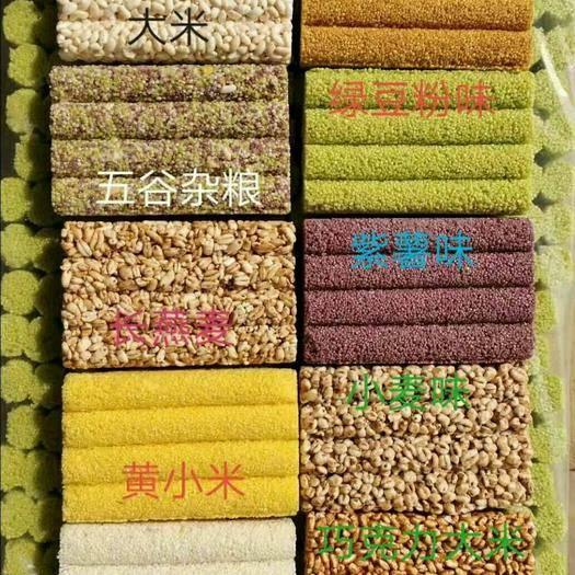 河南省周口市鹿邑縣 米花糖,炒米糖,小米酥,燕麥酥,大米酥、麥花、薏米等!