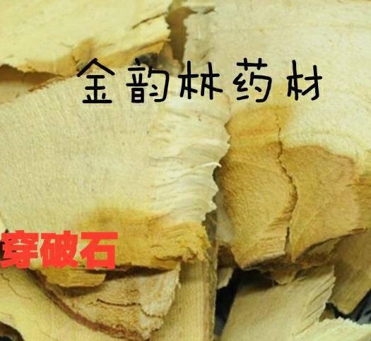河北省保定市安国市柘木 即穿破石 冷背品种 平价直销代打粉袋装包邮