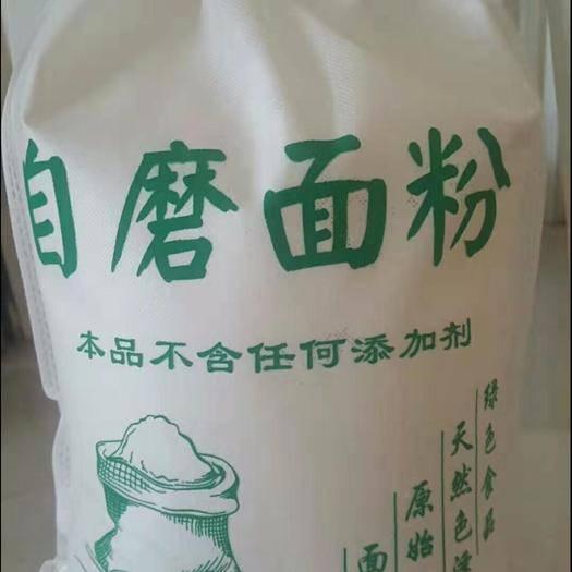 山东省济南市平阴县自磨面粉  无添加  无防腐  细细致致做好粮