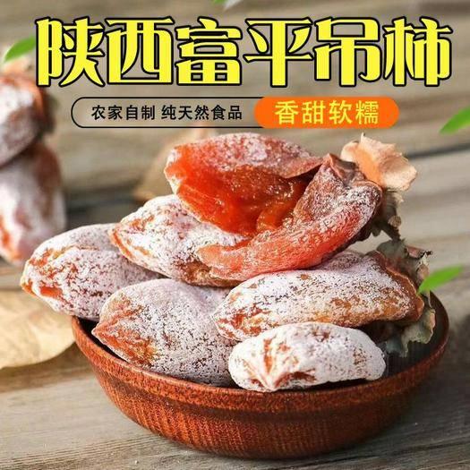 陜西省渭南市富平縣 正宗陜西富平柿餅 香糯多汁10斤包郵