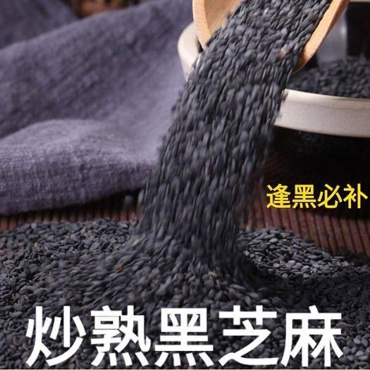 河北省唐山市迁安市 炒芝麻回归自然返朴归真只有天然鲜活的谷物才是养生之道二斤包