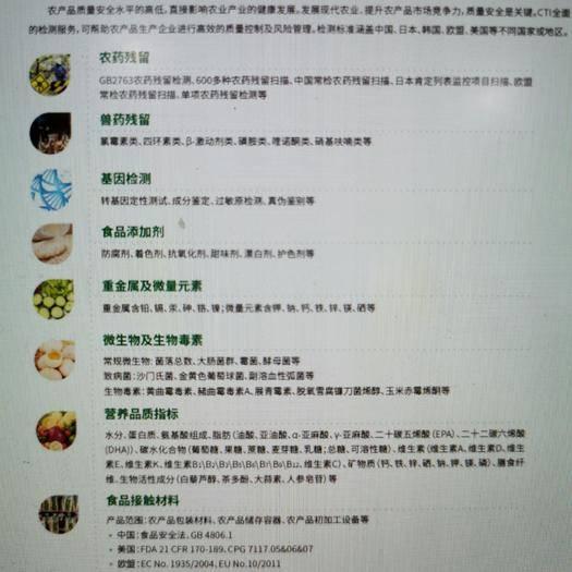 江蘇省南京市棲霞區獸藥殘留檢測 3~7天