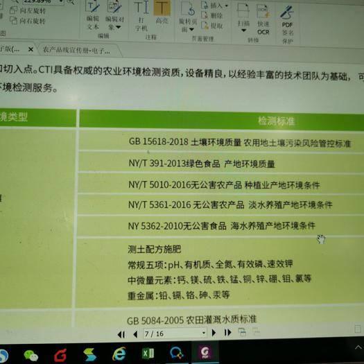 江蘇省南京市棲霞區土壤檢測 7~15天