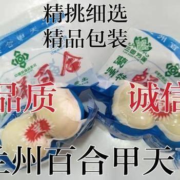 蘭州百合精品真空包裝包郵(潤肺養顏佳品,古時皇家菜系)