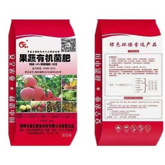 河北省邯郸市永年区菌肥 有机活性菌数5亿/克  有机质50% 国家标准
